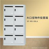 【100   】大富DF MB 08LA 大口徑物件投置箱置物箱收納櫃置物箱收納箱商辦大樓