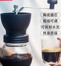 磨豆機 手搖磨豆機手動咖啡豆研磨機家用小型手磨咖啡機套裝磨咖啡豆手動【快速出貨八折下殺】