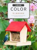 餵食器小鳥喂鳥器戶外引鳥懸掛式防雨野外布施喂食器陽臺別墅鳥食盒