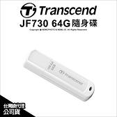 Transcend 創見 JetFlash 730 JF730 64GB 64G 隨身碟 USB3.0 【可刷卡】 薪創數位