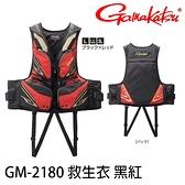 漁拓釣具 GAMAKATSU GM-2180 黑紅 [救生衣]