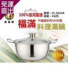 鵝頭牌 304不鏽鋼福滿料理湯鍋 (台灣...