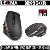 [地瓜球@] 雷馬 LEXMA MS950R 無線 紅外線 靜音 滑鼠 2.4GHz
