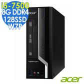 【買任2台送螢幕】Acer電腦 VX2640G i5-7500/8G/128SSD/Win7 Pro 商用電腦