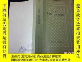 二手書博民逛書店Z罕見惡之花 巴黎的憂鬱 網格 外國文學名著叢書Y475 波德萊