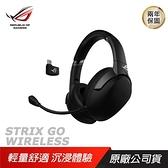 【南紡購物中心】ASUS 華碩 ROG STRIX GO 2.4 無線 電競耳機麥克風 遊戲耳機 PCHot