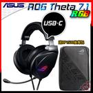 [ PC PARTY ] 送後背包 華碩 ASUS ROG Theta 7.1 RGB USB-C 電競耳機