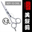 ::美髮剪刀系列:: 日本火匠進口美髮剪刀- KIV-5.2吋 [50430]◇美容美髮美甲新秘專業材料◇