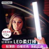 補光棒雙色溫LED補光燈柔光輕薄手持網紅美顏單反補光燈 補光神器  YXS優家小鋪