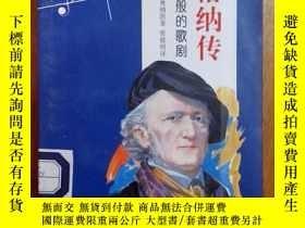 二手書博民逛書店罕見瓦格鈉傳Y12980 [法] 米歇爾 湖南文藝出版社 出版2