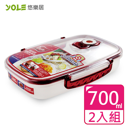 【YOLE悠樂居】Cherry氣壓真空保鮮盒700ml(2入)#1126007 食物保鮮 冰箱收納 密封盒