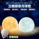 月球燈 3D USB 月影 月亮燈 小夜燈 月光 3D月球燈 燈具 LED 仿真 禮物 18cm【RS714】