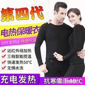 電加熱衣服男女冬季充電發熱全身智慧溫控恒溫電熱衣保暖內衣套裝 MKS免運