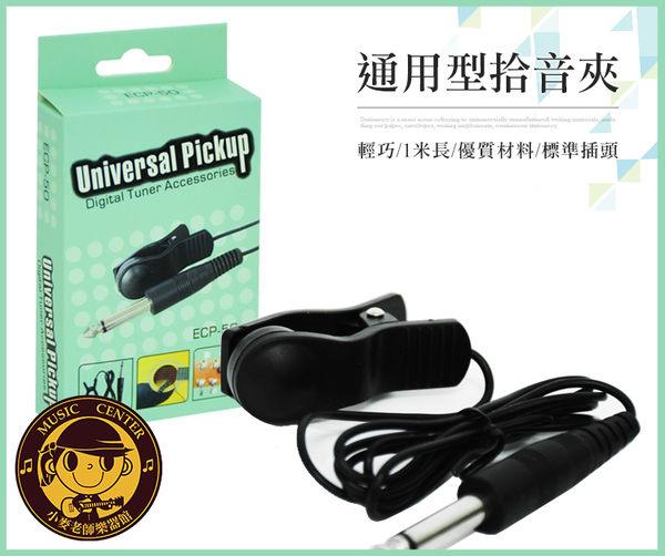 【小麥老師樂器館】調音夾/拾音夾 ECP50 通用型 調音器用 【A294】