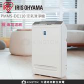 贈專用濾網 IRIS 愛麗思 PMMS-DC110 清淨機【24H快速出貨】PM2.5 除臭 原廠公司貨 保固一年
