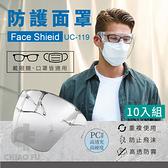 巧福-防護面罩UC-119 10入組(防飛沫面罩/防疫隔離面罩/全臉防護面10入