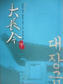 【書寶二手書T5/一般小說_GRB】大長今 (下)_金榮昡、柳敏珠