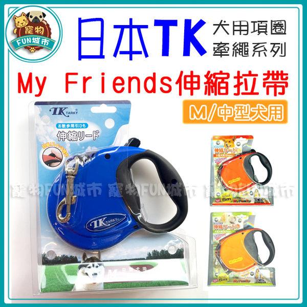 *~寵物FUN城市~*《日本TK》My Friends伸縮拉帶【M號/中型犬用】(DCL-CE-12M /犬用牽繩 拉繩