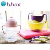 澳洲b.box 防漏學習水杯(240ml)-(櫻花粉)台灣獨家款