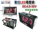 【久大電池】 兩線式 LED 數位電壓錶 ( 4.5V~30V 電壓檢測器 / 電壓測試錶 / 電壓表 )