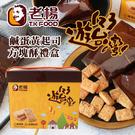 老楊 鹹蛋黃起司方塊酥 禮盒 300g ...