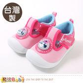 女童鞋 台灣製迪士尼米妮正版護趾防滑閃燈安全鞋 魔法Baby