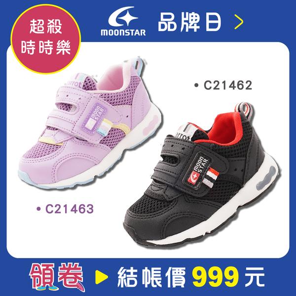 時時樂★日本Moonstar機能童鞋★新品高機能3E寬楦款中小童段(2色任選)