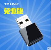 無線網卡臺式機筆記本wifi接收發射DL13933『時尚玩家』