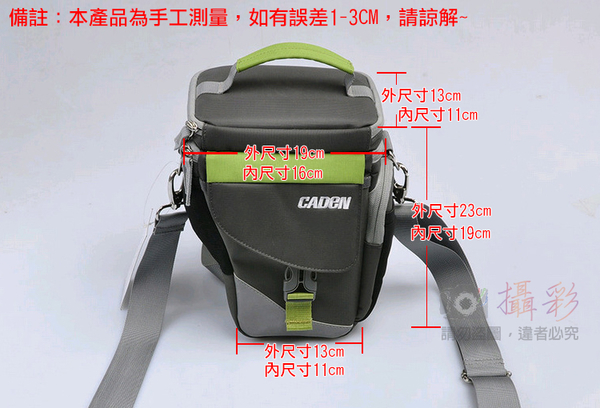 攝彩@卡登D1槍包 CADEN三角包 單眼相機包 攝影包 相機包 防潑水 腰包 側背包 附防雨罩
