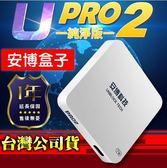 現貨全新安博盒子 Upro2 X950 台灣版二代 智慧電視盒 機上盒 純淨版  花間公主