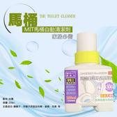 200ML_2入【快樂家】沖水寶 馬桶自動清潔劑