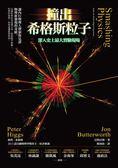 (二手書)撞出希格斯粒子:深入史上最大實驗現場