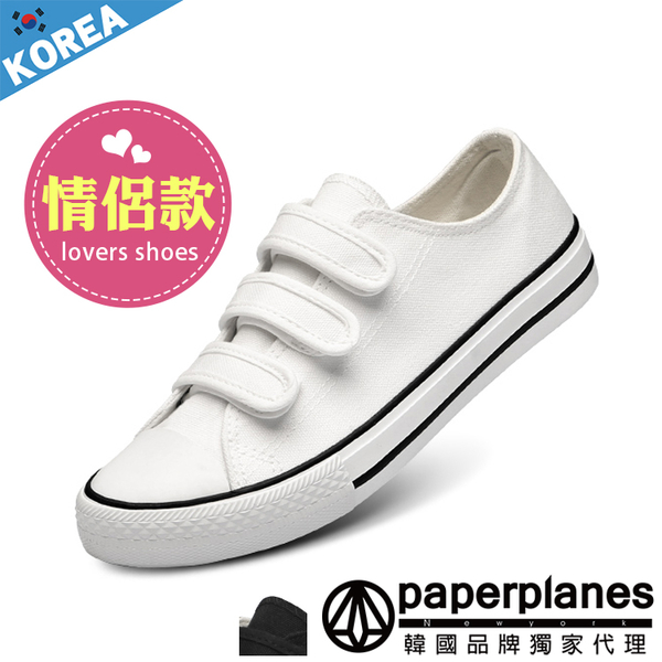 情侶鞋 韓國空運  經典黑白 奶油 帆布魔鬼氈 休閒 帆布鞋【B7900153】 2色 韓國品牌紙飛機