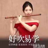 珍品演奏苦竹笛子樂器雙插初學成人零基礎兒童橫笛F調G調竹笛AQ 有緣生活館