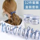 韓風 髮飾 髮圈 頭飾 橡皮圈 髮帶 橡皮筋 髮夾 頭巾12件組