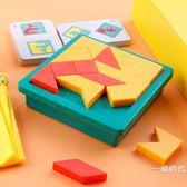 桌遊兒童桌面游戲男女孩寶寶早教專注力親子訓練七巧板拼圖益智類玩具【全館免運】