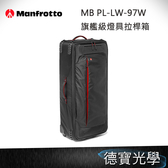 Manfrotto MB PL-LW-97W - 旗艦級燈具拉桿箱 正成總代理公司貨 相機包 首選攝影包