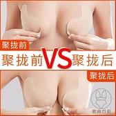 2對裝 胸貼女婚紗用聚攏上托隱小胸加厚無肩帶形內衣胸墊乳貼硅膠文胸【貼身日記】