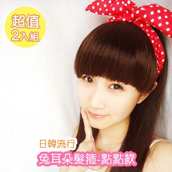 髮箍 (2入)日韓流行 兔耳朵髮箍-點點款 有鐵絲 髮圈  化妝 洗臉【FDA019】收納女王