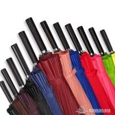 雨傘長柄車載加固防風個性純色24骨加大號男士女學生直柄傘 為愛居家
