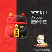 Airpods保護套招財貓Airpodspro保護殼2代1招財進寶矽膠蘋果藍芽無線耳 水晶鞋坊