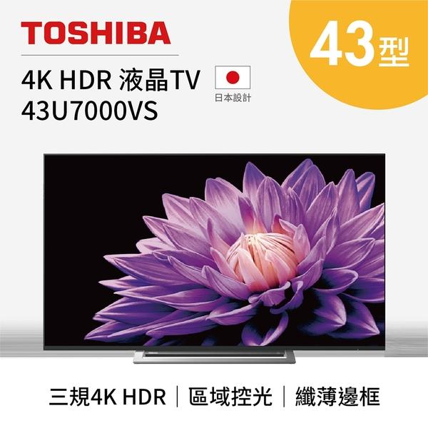 【結帳再折+分期0利率】TOSHIBA 東芝 43吋 43U7000VS 六真色PRO廣色域 4K 智慧聯網液晶顯示器 公司貨