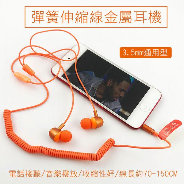 金屬耳機 有線耳機 3.5mm通用 入耳式耳機 彈簧伸縮線金屬耳機【BF0029】 麥克風 通話