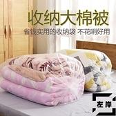 棉被收納袋透明袋裝被子的袋子防塵防潮打包搬家袋塑膠袋【左岸男裝】
