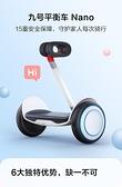 平衡車 Ninebot九號電動自平衡車智能體感車兒童雙輪學生平行車代步Nano 風馳
