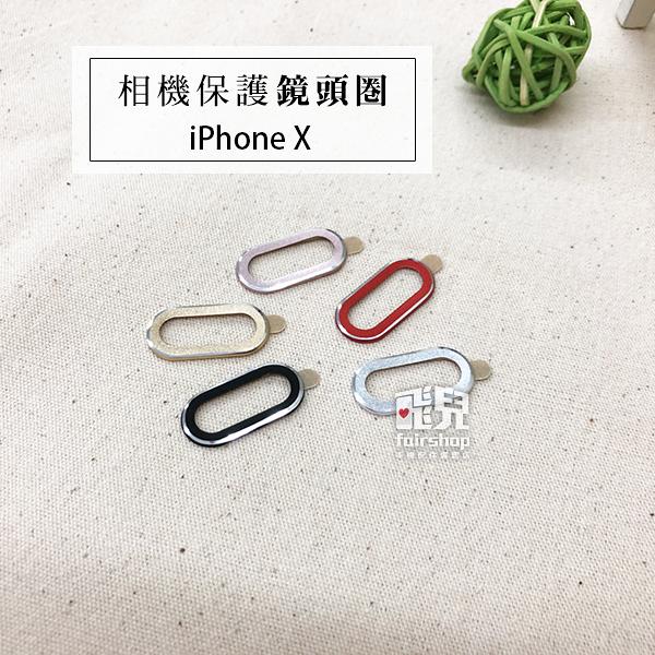【妃凡】保護鏡頭不磨損!iPhone X/XS/XS MAX相機保護鏡頭圈 鏡頭圈 保護圈 環 金屬 198