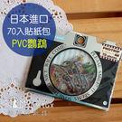 【菲林因斯特】日本進口 紙質貼紙 PVC鸚鵡  70入 貼紙 卡片 拍立得底片裝飾 mini25 mini90