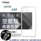 【愛瘋潮】歐珀 OPPO A53 高透空壓殼 防摔殼 氣墊殼 軟殼 手機殼