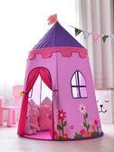 米蘭 兒童帳篷游戲屋室內家用女孩公主城堡小房子男孩寶寶蒙古包玩具屋