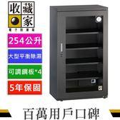 【居家收藏型】收藏家 CDH-240 全能型電子防潮箱 254公升 (精品衣鞋包收納)